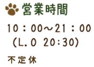 営業時間 10:00~21:00(L.O 20:30)不定休