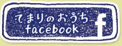 てまりのおうちfacebook