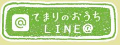 YouTube てまりのおうちLINE@