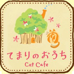 CatCafeてまりのおうち