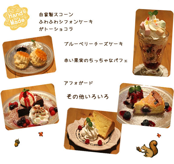 自家製スコーン ¥480 ふわふわシフォンケーキ ¥480 ガトーショコラ ¥550 ブルーベリーチーズケーキ ¥550 赤い果実のちっちゃなパフェ ¥480 アフォガード その他いろいろ