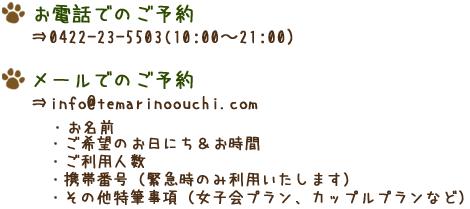 電話でのご予約(0422-23-5503)メールでのご予約(info@temarinoouchi.com)