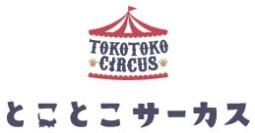 とことこサーカスロゴマーク (2)