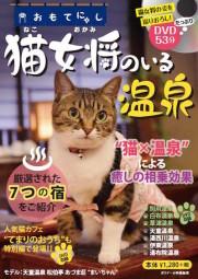 猫女将:表紙