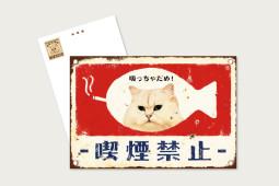 ポストカード 喫煙禁止