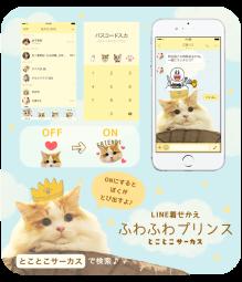 fuwa_puri_LINE