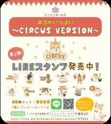 line_circus_pop