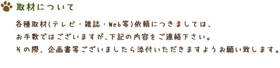 取材について/info@nekonotecompany.co.jpまでご連絡ください。